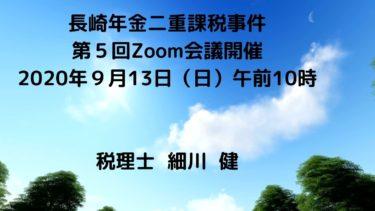 第5回Zoom会議実施/2020年9月13日(日)午前10時