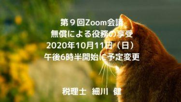 第9回Zoom会議(告知)2020年10月11日(日)午後6時半開始/  題材:無償による役務の享受