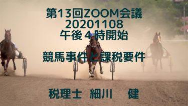 第13回Zoom会議(告知)2020年11月8日(日)午後4時開始/題材:競馬事件と課税要件