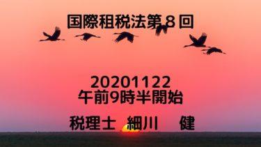 国際租税法第8回②20201122