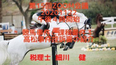 第15回Zoom会議(告知)