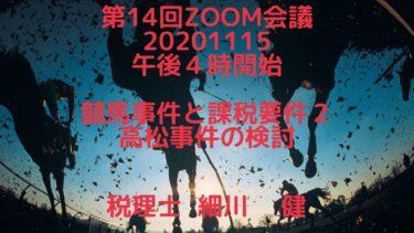 第14回Zoom会議2020年11月15日(日)午後4時開始 / 題材:競馬事件(高松事件)