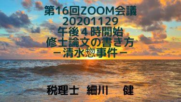 第16回Zoom会議(告知)