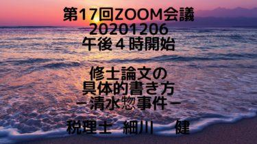 第17回Zoom会議(告知)2020年12月6日(日)午後4時開始 題材:清水惣事件の修士論文作成指導