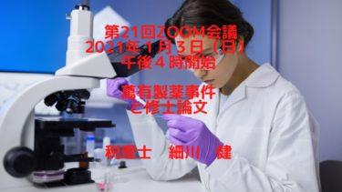 第21回Zoom会議(告知)2021年1月3日(日)/萬有製薬事件と修士論文
