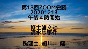 第18回Zoom会議(告知) 題材:修士論文作成と清水惣事件