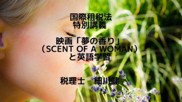 国際租税法特別講義/ 映画「夢の香り」を用いた英語学習を紹介