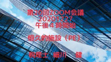 第20回Zoom会議(告知)2020年12月27日(日)題材:恒久的施設(PE)