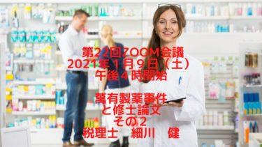 第22回Zoom会議2021年1月9日(土)  ・萬有製薬事件と修士論文2