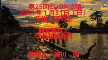 第25回Zoom会議(告知)2021年1月31日(日)16時開始  競馬事件と学会発表資料