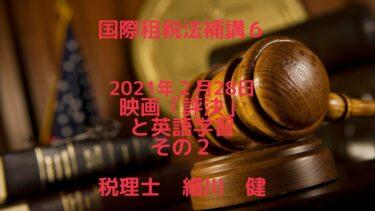国際租税法補講(告知)20210228午前9時半より