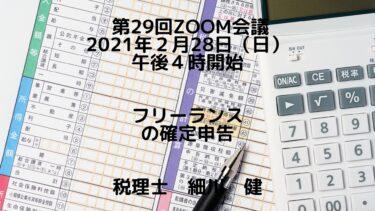 第29回Zoom会議(告知)20210228午後4時より フリーランスのための確定申告