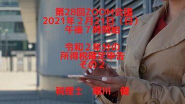 第28回Zoom会議(告知)20210221午後7時より  令和2年分の確定申告(その2)