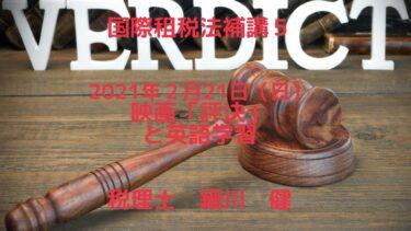 シドニー・ルーメット監督の「評決(The Verdict)」と英語学習 国際租税法補講520210221午前9時半開始