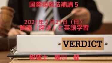 国際租税法補講5(告知)20210221午前9時半より