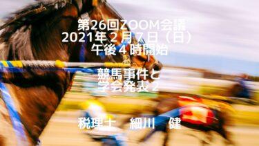 第26回Zoom会議(告知)2021年2月7日(日)16時開始  題材:競馬事件と学会発表2