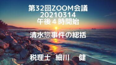 第32回zoom会議20200314午後4時開始 (告知)