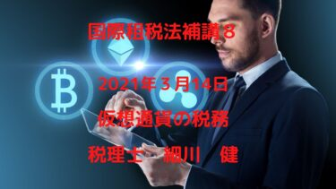 仮想通貨の税務(告知)